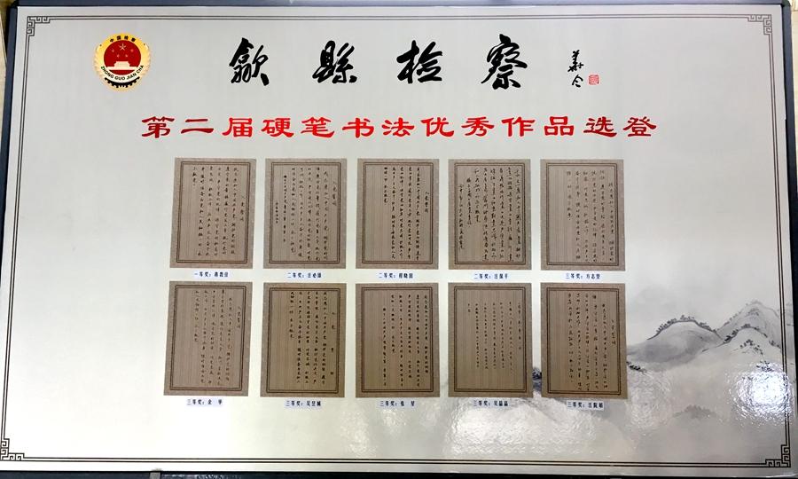 歙县检察院举办第二届硬笔书法比赛